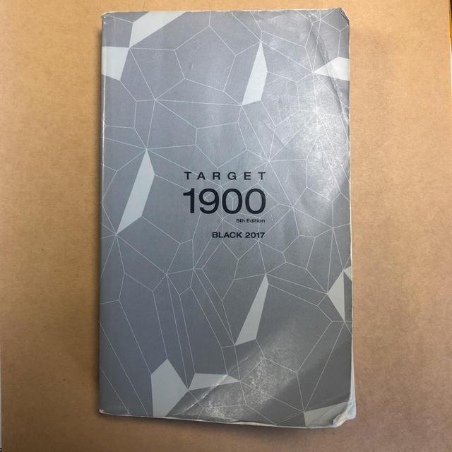 旺文社(オウブンシャ)の【値下げ!】TARGET 1900 5th Edition BLACK2017 エンタメ/ホビーの本(語学/参考書)の商品写真