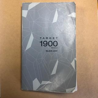 オウブンシャ(旺文社)の【値下げ!】TARGET 1900 5th Edition BLACK2017(語学/参考書)