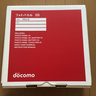 エヌティティドコモ(NTTdocomo)の新品未使用 NTT docomo フォトパネル05 ブラック(ディスプレイ)