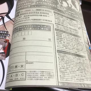 集英社 - 週刊少年ジャンプ35号 フィギュア応募券