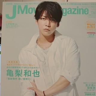 ★切り抜きお譲り★J Movie Magazine Vol.61
