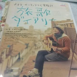 DVD 旅歌ダイアリー(ドキュメンタリー)