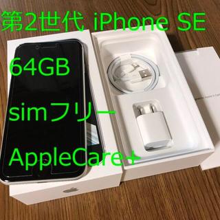 iPhone - 第2世代 iPhone SE 64GB simフリー AppleCare+