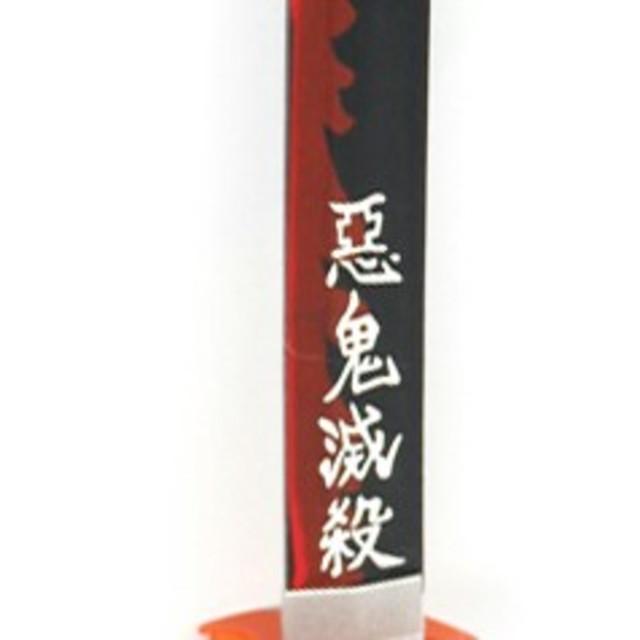 鬼滅の刃 煉獄杏寿郎 日輪刀 エンタメ/ホビーのおもちゃ/ぬいぐるみ(キャラクターグッズ)の商品写真