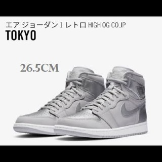 NIKE - NIKE エアジョーダン 26.5 1 HIGH OG CO JP TOKYO