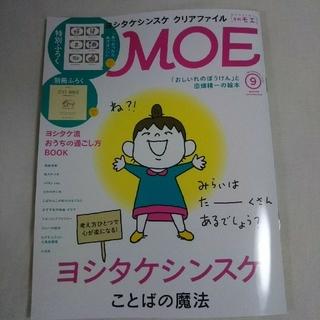 【雑誌のみ】MOE 2020年9月号(絵本/児童書)