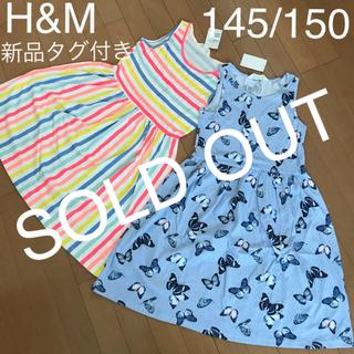 エイチアンドエム(H&M)の新品タグ付き H&M ワンピ2枚セット 145/150(ワンピース)