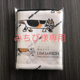 リサラーソン(Lisa Larson)のリサラーソン  給水クロス(収納/キッチン雑貨)