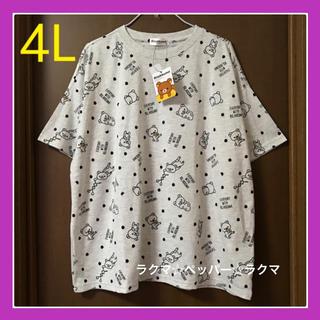 サンエックス(サンエックス)のリラックマ tシャツ 4L (Tシャツ(半袖/袖なし))