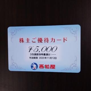 ニシマツヤ(西松屋)の西松屋 株主優待 カード 5000円分(ショッピング)