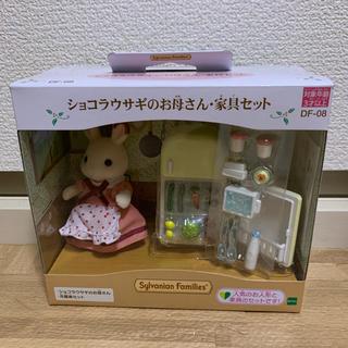 EPOCH - ☆シルバニアファミリー ショコラウサギのお母さん 家具セット 新品未開封☆