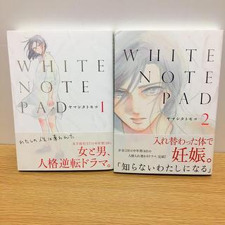 WHITE NOTE PAD 全巻  ヤマシタトモコ