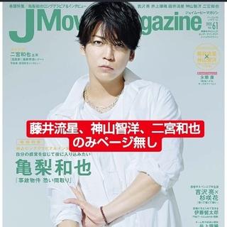 ジャニーズ(Johnny's)のJ Movie Magazine 2020 vol.61 亀梨和也 (抜けあり)(音楽/芸能)