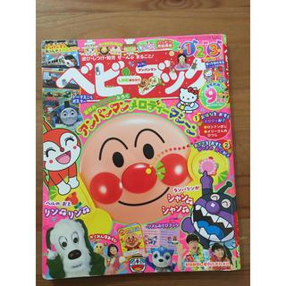 ベビーブック 9月号 アンパンマン わんわんうーたん ガラピコぷー(絵本/児童書)