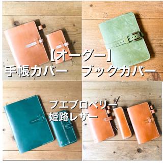 姫路レザー 【オーダー】手帳カバー ブックカバー ipad Macbook(ブックカバー)