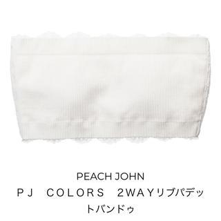 ピーチジョン(PEACH JOHN)の【新品】ピーチジョン☆バンドゥ(ブラ)