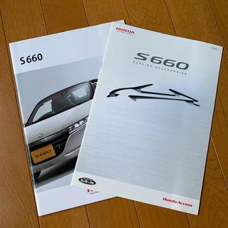 ホンダ(ホンダ)のHONDA S660 カタログ(カタログ/マニュアル)