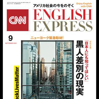 アサヒシンブンシュッパン(朝日新聞出版)のCNN English Express 9月号(語学/資格/講座)