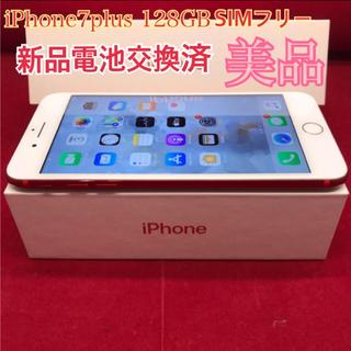 アップル(Apple)のiPhone7plus 128GB SIMフリー 美品(スマートフォン本体)