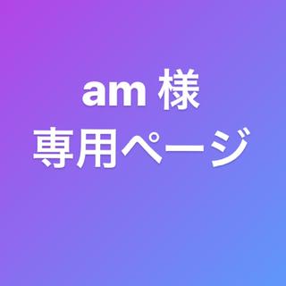 am様 専用ページ(歯磨き粉)