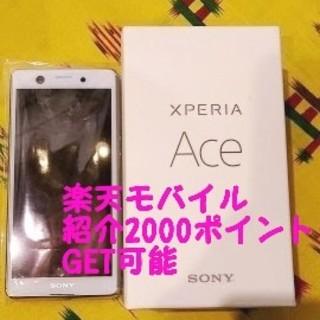 SONY - Xperia Ace ホワイト SIMフリー新品 未使用 コンパクト