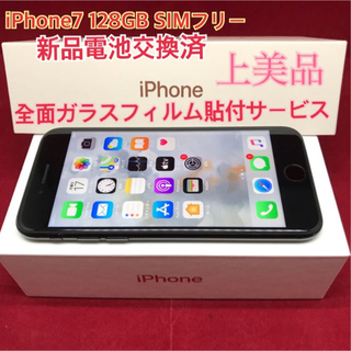 アップル(Apple)のiPhone7 128GB SIMフリー 上美品(スマートフォン本体)