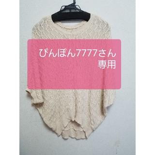 antiqua - アンティカ 半袖セーター