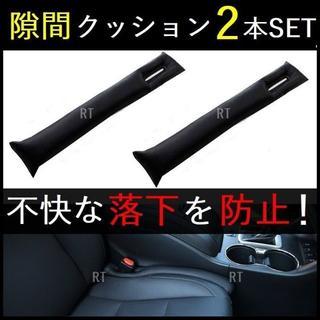 隙間 クッション 2本 セット 車 落下防止 車用品 アクセサリー コンソール(車内アクセサリ)