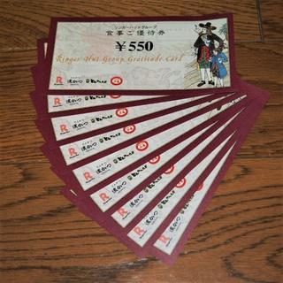 10枚 5500円分 リンガーハット株主優待券 ♫(レストラン/食事券)
