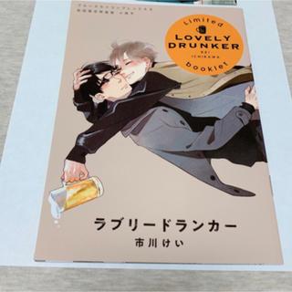 ブルースカイコンプレックス5巻 初回限定小冊子(ボーイズラブ(BL))