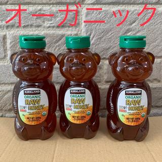 コストコ(コストコ)の新品 コストコ カークランドシグネイチャー オーガニック ハチミツ 3本セット(その他)