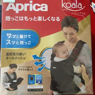 Aprica - アップリカ コアラメッシュプラス ブラック 新品未開封