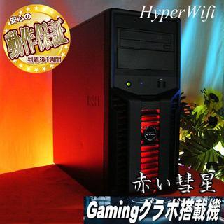 デル(DELL)の★特価品★赤い彗星ゲーミングPC★彡★フォートナイト◎その38(デスクトップ型PC)