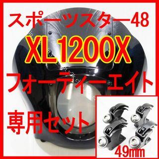 ハーレーダビッドソン(Harley Davidson)のハーレー XL1200X クォーターフェアリング 49mm ポン付けセット 黒(パーツ)