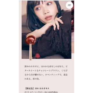オペラ(OPERA)のオペラ&キャンメイク♡リップ2点(口紅)