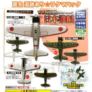 タカラトミーアーツ(T-ARTS)のWWⅡ戦闘機コレクション 日本機編 全6種(その他)
