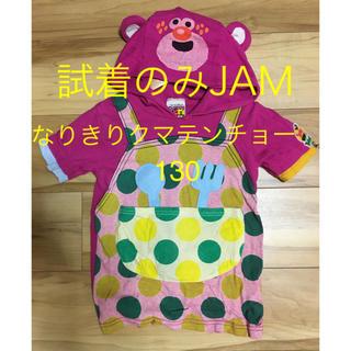 JAM - 試着のみJAMなりきりクマテンチョー130