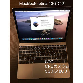 Mac (Apple) - Macbook retina 12インチ フルスペック SSD512GB