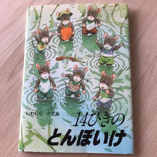 14ひきのとんぼいけ(絵本/児童書)