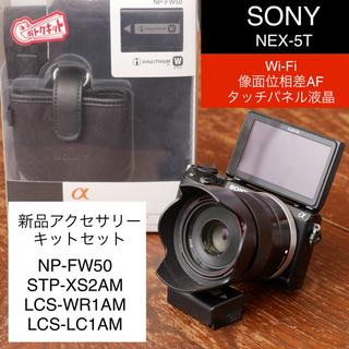 SONY - 新品純正アクセサリーキットセット! SONY NEX-5T Wi-Fi搭載