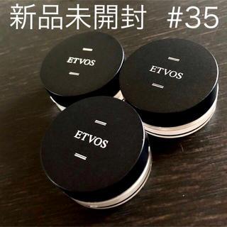 ETVOS - 新品 エトヴォス マットスムースミネラルファンデーション #35 3個セット