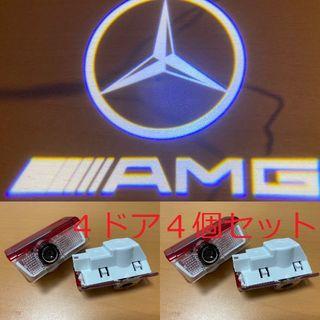 メルセデスベンツ AMG ウェルカム カーテシライト ランプ ドア 4ドア分(車種別パーツ)