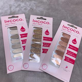 【なっちゃん様専用】INCOCO インココ 貼るだけマニキュア 3点セット(ネイル用品)