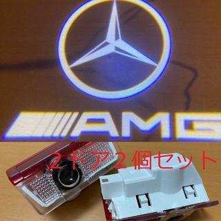メルセデスベンツ AMG ウェルカム カーテシライト ランプ ドア 2ドア分(車種別パーツ)