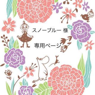 ムーミン サンキューシール 48枚(カード/レター/ラッピング)