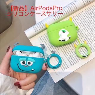 ディズニー(Disney)の【新品】AirPodsProシリコンケース サリー(iPhoneケース)