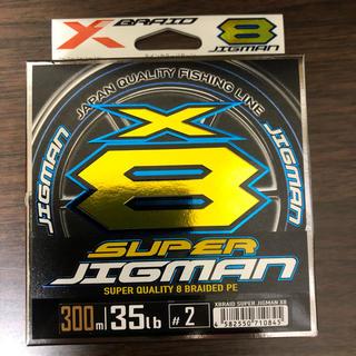 YGK スーパージグマン X8 2.0号 300m(釣り糸/ライン)