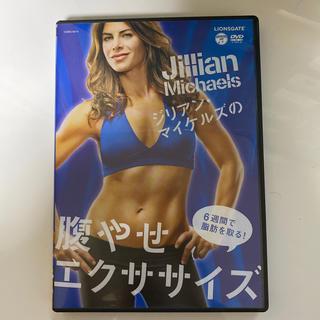 ジリアン・マイケルズの腹やせエクササイズ~6週間で脂肪を取る DVD(趣味/実用)