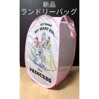 ディズニー(Disney)の新品。Disney:プリンセス・ランドリーバッグ(バスケット/かご)