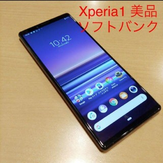 Xperia - 【SIMフリー】Xperia 1 SoftBank 64GB BLACK